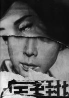 Klein William, Affiche de cinéma, Tokyo, 1961, photographie